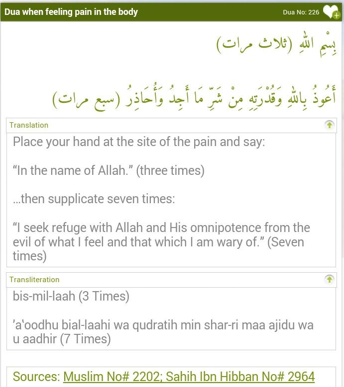 Put trust in Allah and say this dua and immediately the pain will ease in-sha-Allah