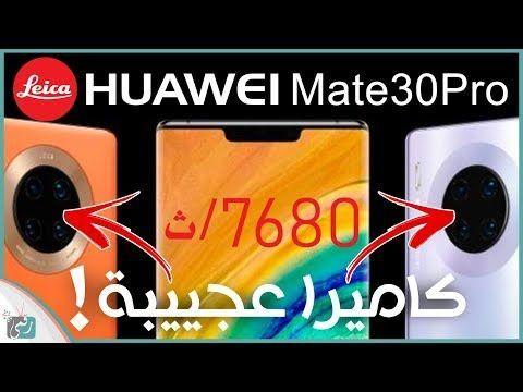 سعر و مواصفات هواوي ميت 30 برو Huawei Mate 30 Pro Galaxy Phone Huawei Samsung Galaxy Phone