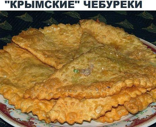 «Крымские» чебуреки из слоеного теста — правильный рецепт. Это самые вкусные чебуреки, которые мне когда либо приходилось есть. Весь секрет в тесте — он... - janna k - Google+