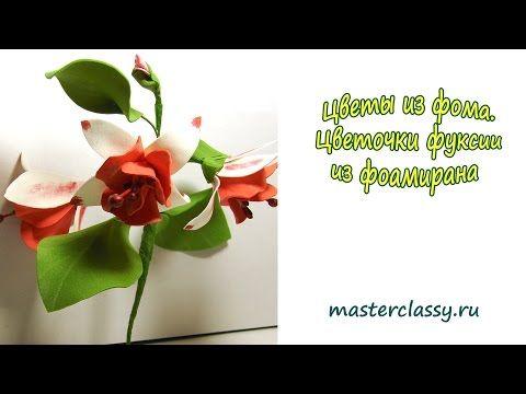 Цветы из фома. Цветочки фуксии из фоамирана - YouTube