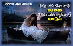 beautiful-love-quotes-in-telugu-best-love-quotes-and-pictures
