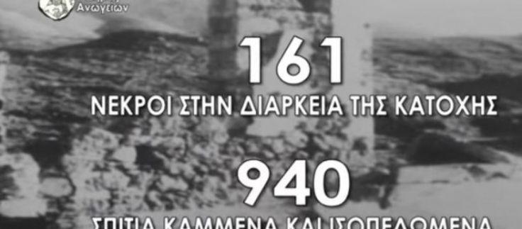 Ολοκαύτωμα Ανωγείων: Το βίντεο που προβάλλεται στις οθόνες των σταθμών του μετρό της Αθήνας (βίντεο) creteonair