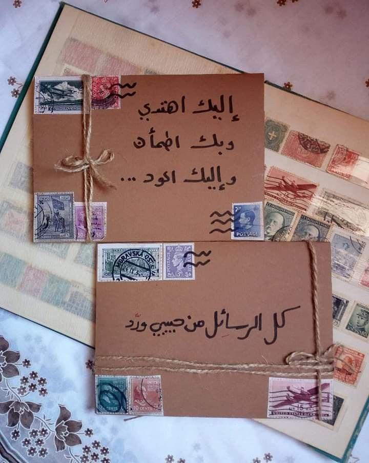 رسائل جوابات Mail Art Envelopes Vintage Scrapbook Paper Letter A Crafts
