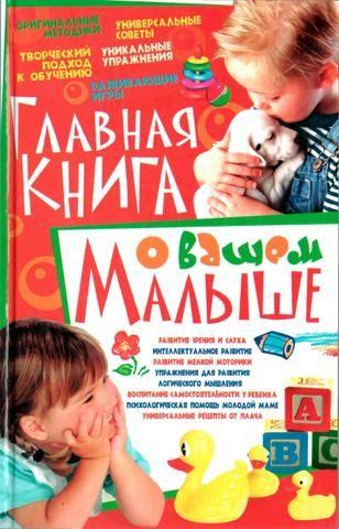 Тележникова Т. - Главная книга о вашем малыше