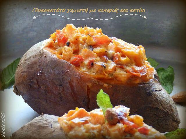 Tante Kiki: Γλυκοπατάτα γεμιστή με πιπεριές και κατίκι