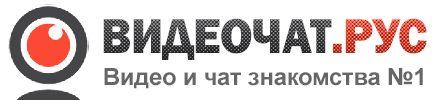 Видеочат.рус - русский видеочат рулетка №1! - Русский аналог знаменитого чата рулетки (ChatRoulette), самого известного сервиса для быстрых видеочат знакомств, флирта, общения и дружбы. Наш видеосервис частично бесплатный и основан на принципе случайного поиска собеседников. Войти в видеочат можно без регистрации - через социальные сети.