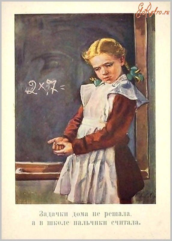 Советская почтовая открытка 1950-х гг.