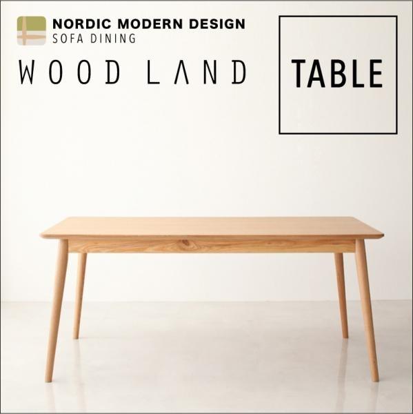 Dining Table WOOD_LANDテーブルW160天然木北欧スタイルソファダイニング インテリア 雑貨 家具 Modern ¥32600yen 〆05月21日