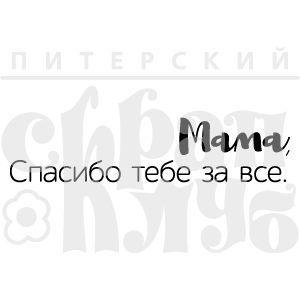 """ФП штамп """"Мама, спасибо за все"""""""