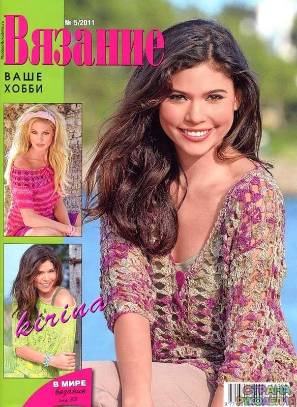Вязание ваше хобби № 5 2011 - Вязание ваше хобби - Журналы по рукоделию - Страна…