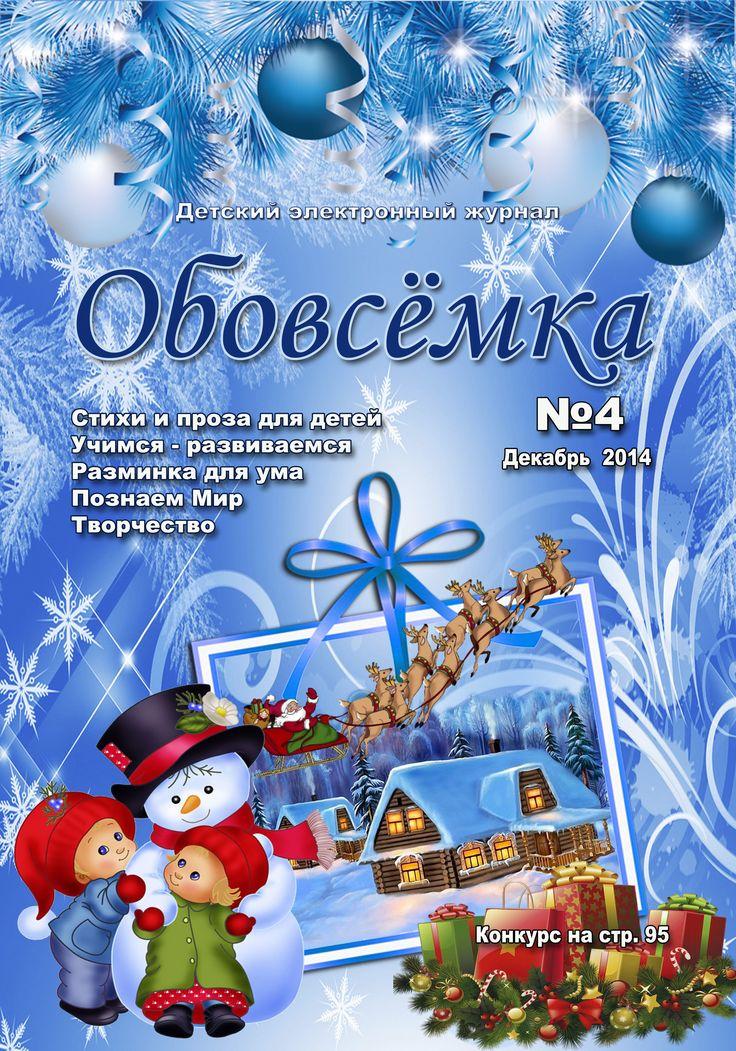 """Электронный журнал для детей """"Обовсёмка"""" №4, 2014"""
