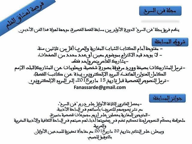 م أحمد سويلم مسابقة القصة القصيرة فن السرد Blog Blog Posts