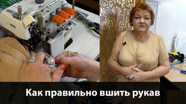 Как правильно вшить рукав. Как втачать рукав