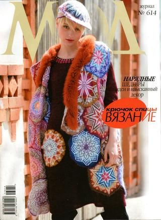 журнал мод вязание 614 2017 год из пряжи Zhurnal Mod Crochet