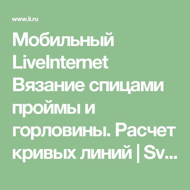 Мобильный LiveInternet Вязание спицами проймы и горловины. Расчет кривых линий | SvetikNN - Дневник SvetikNN |