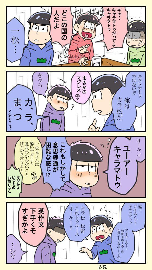 カラ松事変 2/4