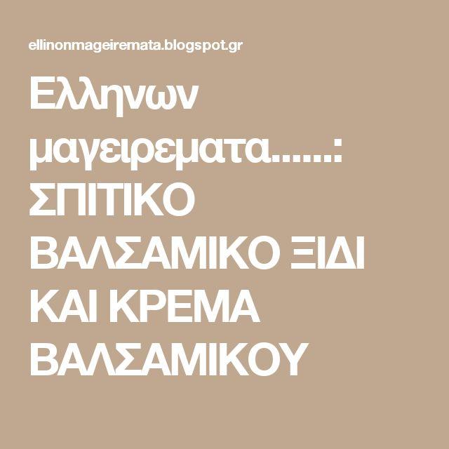 Ελληνων μαγειρεματα......: ΣΠΙΤΙΚΟ ΒΑΛΣΑΜΙΚΟ ΞΙΔΙ ΚΑΙ ΚΡΕΜΑ ΒΑΛΣΑΜΙΚΟΥ