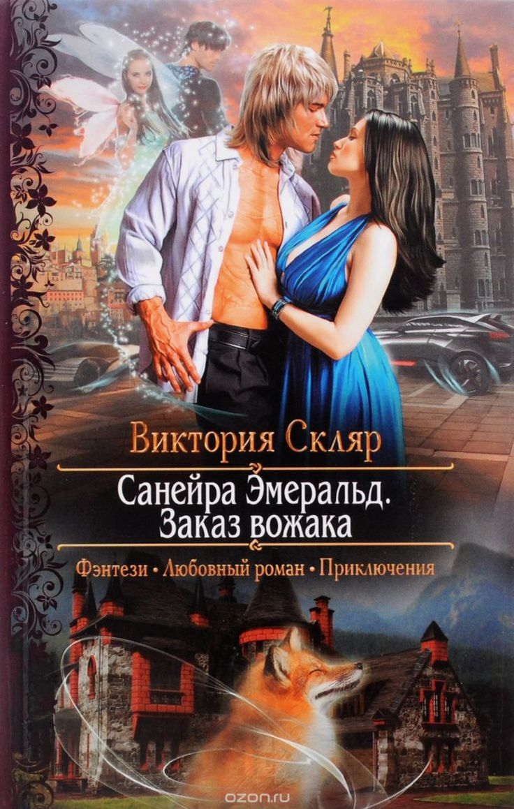 Любовные романы фэнтези картинки