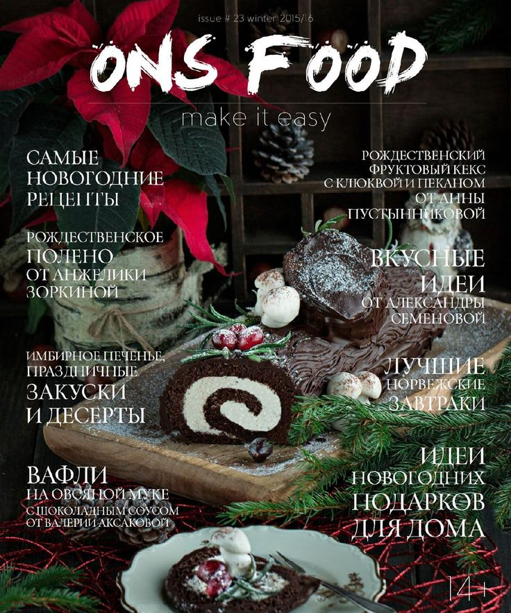 ONS MAGAZINE FOOD issue #23 winter 2015/16
