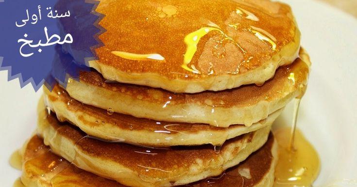 طريقة عمل البان كيك الاصلية في البيت بطعم رائع و قوام منتفخ و هش و رطب بمقادير سهلة و نتيجة مميزة Food Food And Drink Pancakes