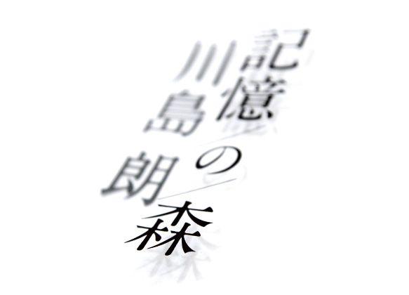 川島 朗 展 記憶の森