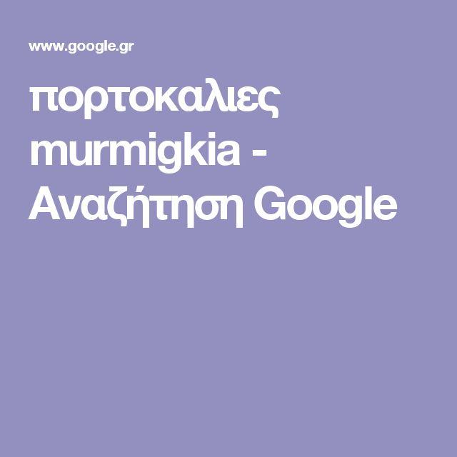πορτοκαλιες murmigkia - Αναζήτηση Google