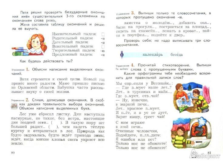 Гдз по географии к рабочей тетради а.в.шатных