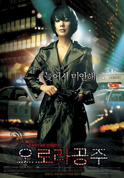 Princess Aurora (2005) Korean Movie - Crime Thriller