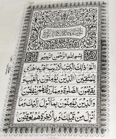 Primeira página do Alcorão — Imagem de Stock #64356299