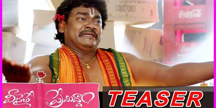 Watch: Veelaithe Premiddam Movie Shakalaka Shankar Comedy Teaser.