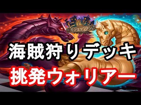 【海軍デッキ紹介】アグロを狩れ!オリジナル挑発ウォリアー【ハースストーン】 - YouTube