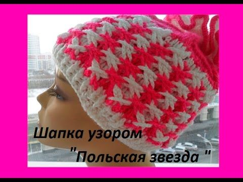 """Шапка узором """" Польская звезда """"- Cap Crochet (Шапка #73)"""