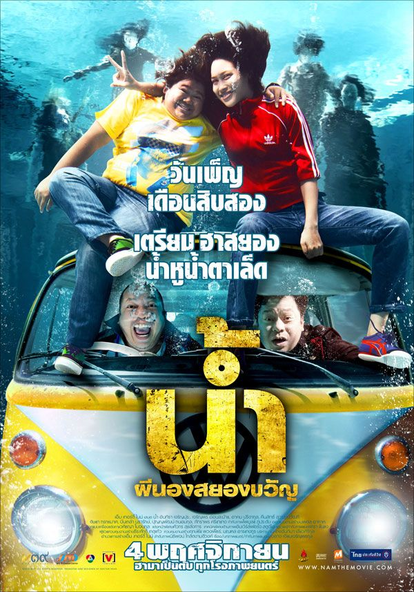 ดูหนังออนไลน์ Narm Pee Nong Sayong Kwan (2010)  ดูหนังที่นี่เลยนะจ๊ะ - https://goo.gl/yhrCYp