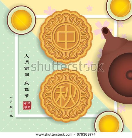 Mooncakes design of 'Zhong Qiu' (means mid-autumn) with teapot and tea. (translation: full moon brings family members reunited to celebrate festival, 15th august, happy mid-autumn.)