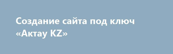 Создание сайта под ключ «Актау KZ» http://www.pogruzimvse.ru/doska69/?adv_id=633 Наличие персонального сайта является одним из основных инструментов получения прибыли и продвижения бизнеса. Делаем сайты. Уникальный дизайн соответствующий фирменному стилю клиента. Удобная система управления контентом «под ключ». Высокий уровень юзабилити. Быстрые сроки выполнения даже сложных проектов.   Цены и качество наших работ вас приятно удивят, когда вы сравните с ценой наших конкурентов. Мы плотно…