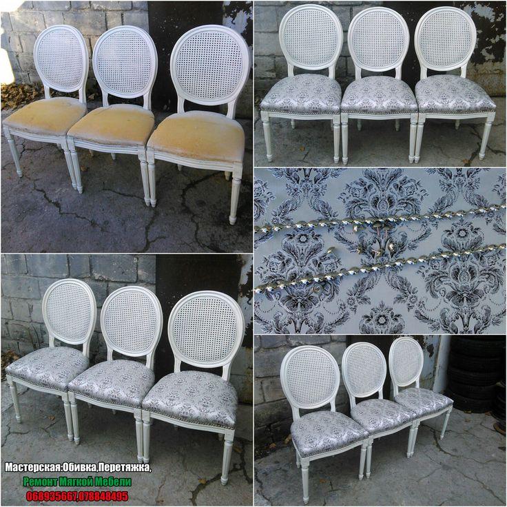 Мастерская:Ремонт и обивка стульев. Перетяжка спинки и сиденья стульев тканью или кожзаменителем. Замена поролона. Переклейка и лакировка стульев. Использование только качественных материалов и наполнителей. Большой выбор тканей. Гарантия. Качество. Форма оплаты любая (наличный, безналичный расчет)