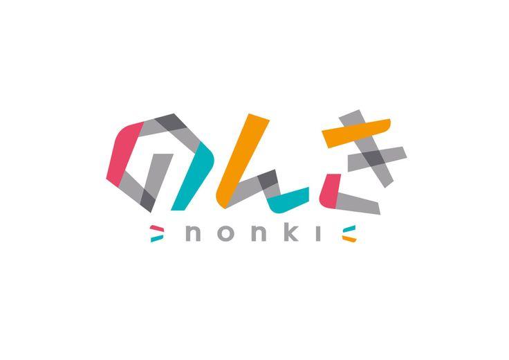 「のんき」 東北で活動している、若年層のセクシャルマイノリティ支援団体のロゴ デザイン:岡口房雄