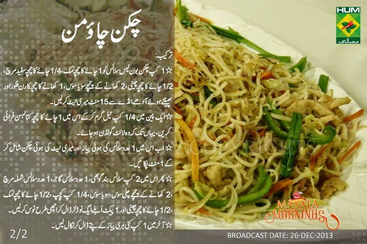Masala Mornings with Shireen Anwer: Chicken Chowmein                                                                                                                                                                                 More