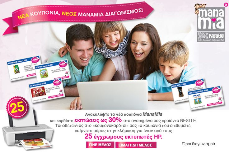 Κέρδισε 25 Εκτυπωτές HP στο νέο διαγωνισμό του ManaMia.gr