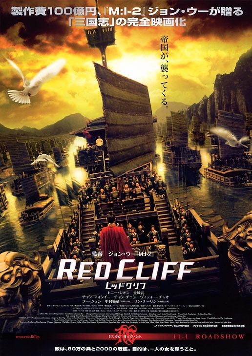 レッドクリフ Part I  http://info.movies.yahoo.co.jp/detail/tymv/id329757/