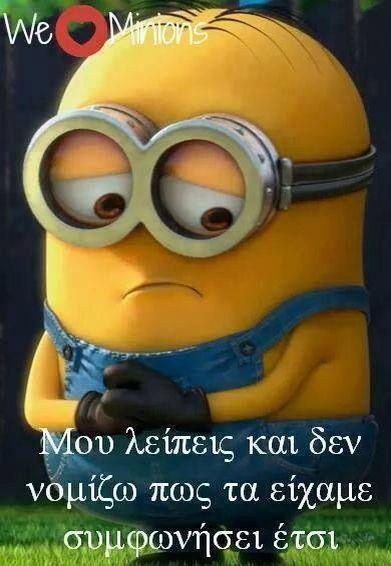 Nomizw dn t sumfwnhsame etsi:(