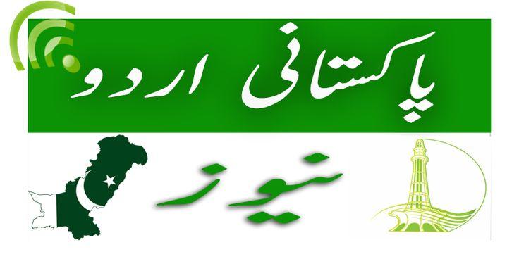 Pakistani Urdu News