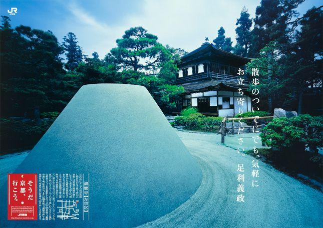 「そうだ 京都、行こう。」2005年【初秋】銀閣寺 散歩のついでにでも、気軽にお立ち寄りください。 足利義政