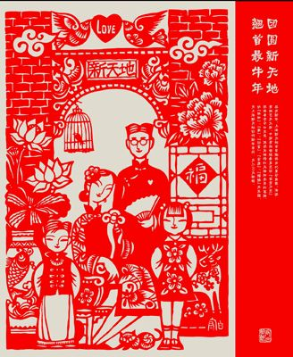 Chinese Papercutting | Li Shou Bai