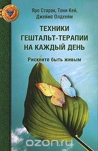 Купить книгу «Техники гештальт-терапии на каждый день. Рискните быть живым» автора Яро Старак, Тони кей, Джеймс Олдхейм и другие произведения в разделе Книги в интернет-магазине OZON.ru. Доступны цифровые, печатные и аудиокниги. На сайте вы можете почитать отзывы, рецензии, отрывки. Мы бесплатно доставим книгу «Техники гештальт-терапии на каждый день. Рискните быть живым» по Москве при общей сумме заказа от 3500 рублей. Возможна доставка по всей России. Скидки и бонусы для постоянных…