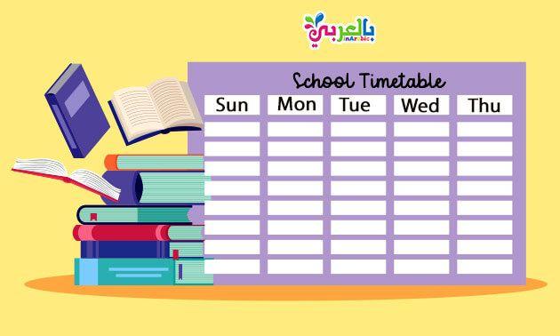نماذج جدول حصص مدرسي جاهز للطباعة جدول فارغ للطباعه 2019 2020 بالعربي نتعلم School Timetable School Schedule Back To School Images