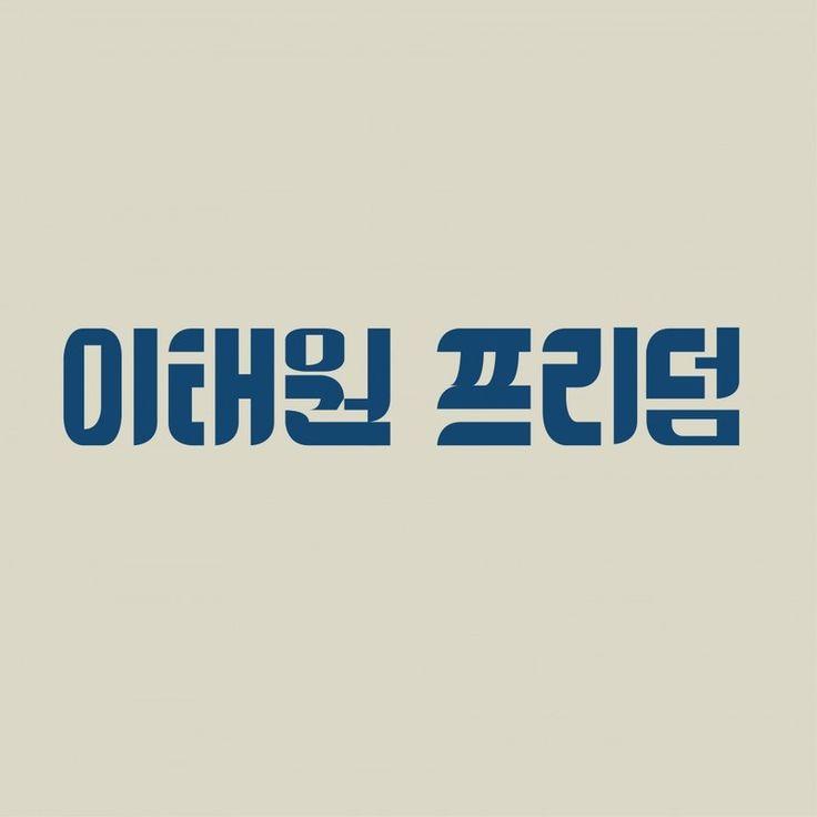 Nflow - 한글 타이포 - 디지털 아트