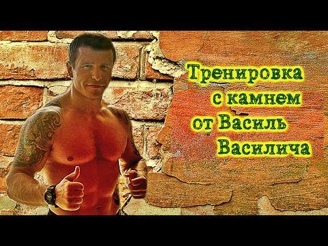 Тренировка в отпуске с Василь Василичем - YouTube