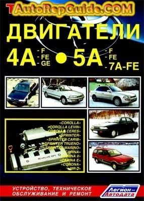 Download Free Toyota 4a F 5a 5f 7a Fe Manual Repair Maintenance And Operation Of Engines Image By Autorepguide Com Repair Manuals Engineering Repair