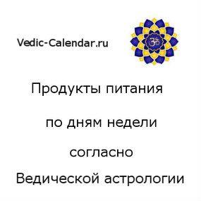 Ведическая астрология и продукты питания.